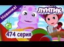 Лунтик - 474 серия Похититель. 👮 Новая серия 2017 года