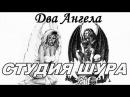 Группа Бумер - два ангела (Студия Шура) клипы шансон