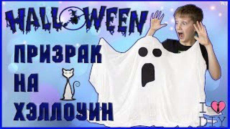 Делаем Привидение из Марли своими руками. Призрак декор на Хэллоуин. DIY Умник-Раз...