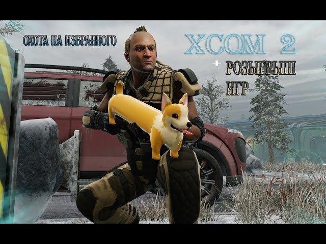 Xcom 2 war of the chosen Охота на избранного Розыгрыш ИГР.