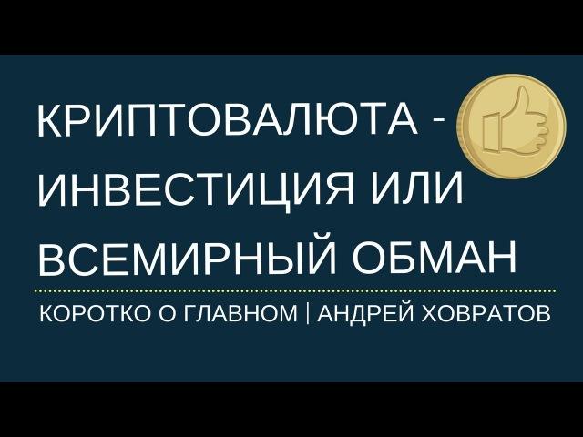 🌍 Криптовалюта - инвестиция или всемирный обман Андрей Ховратов.