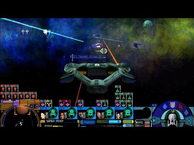 Star Trek: Тень Доминиона - прохождение - миссия 1-4 - На крыльях ветра