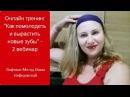 Онлайн тренинг Как помолодеть и вырастить новые зубы 2 вебинар