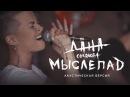 Дана Соколова - Мыслепад (Акустическая версия)