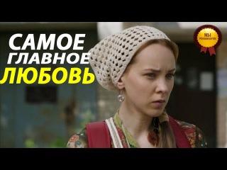 Самое главное любовь*(Россия, Мелодрама) ФИЛЬМЫ HD