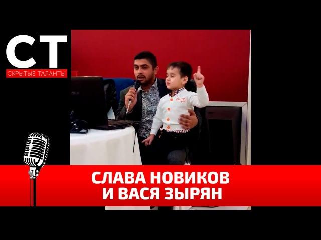 Слава Новиков и Вася чудный мальчик