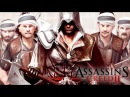 Встреча с Дядей - Assassin's Creed II Deluxe CD Key.