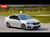 Skoda Octavia RS и Scout  комментарий к тест-драйву