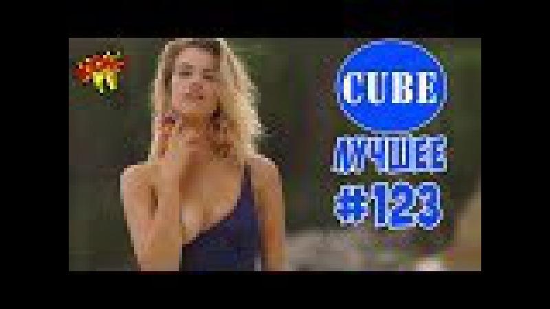 Лучшее в КУБЕ Приколы CUBE от BooM TV 123