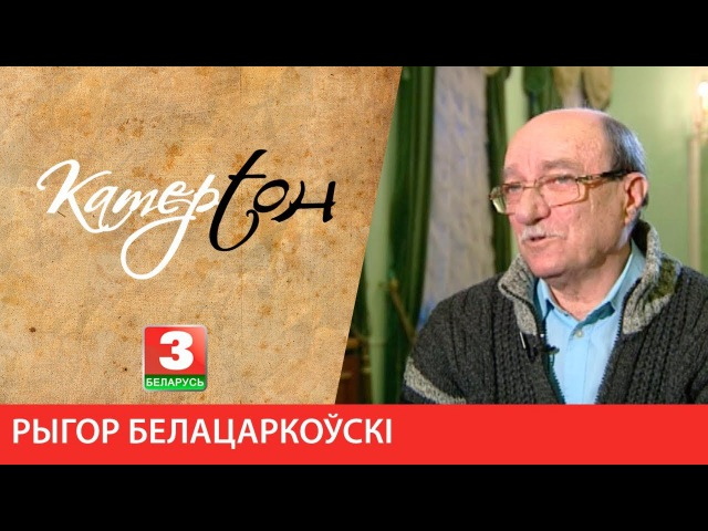 КАМЕРТОН. Народны артыст Беларусі Рыгор Белацаркоўскі