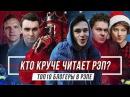 Кто круче читает рэп - Джарахов, Хованский, Ивангай, Соболев, Big Russian Boss vsrap