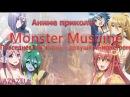 Девушки Монстры Аниме Приколы под музыку 4 |Monster Musume on Anime Crack 4