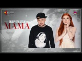 F.Charm feat. Elena Gheorghe - MAMA (By Lanoy) Videoclip oficial