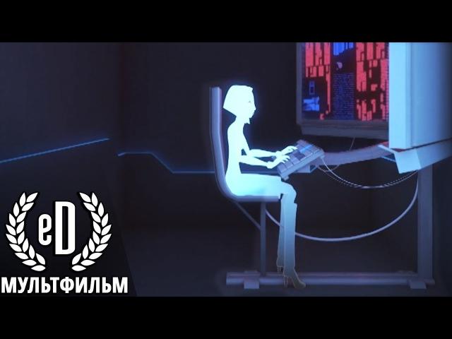 «Сбой», короткометражный мультфильм