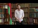 Студент БГМУ Минск Хасан Алзайлаа из Ливана - Храни меня, мой талисман