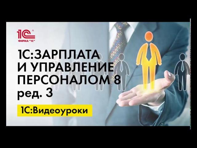 Электронный больничный в 1С:ЗУП ред. 3