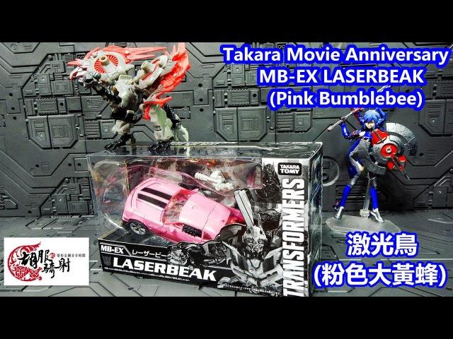胡服騎射的變形金剛分享時間813集 Takara Movie Anniversary MB-EX LASERBEAK (Pink Bumblebee) 激光鳥