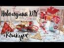 5 новогодних DIY КОНКУРС! ~ Елочные игрушки ~ Что положить под елку.