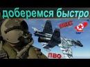 Армия России увеличивает учения поближе к Северной Корее ВКС и ПВО в действии