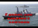 Британские эсминцы беззащитны перед российскими подлодками Sunday Times