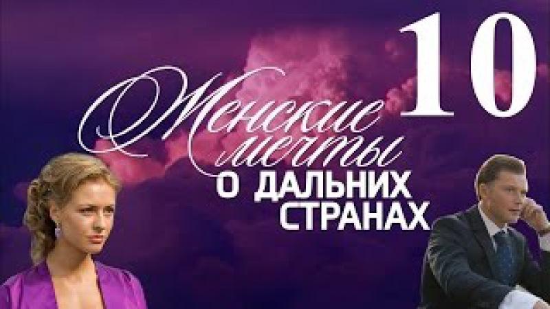 Женские мечты о дальних странах - серия 10 (2010)