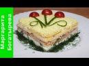 🌊 Закусочный торт салат Нептун из крекеров 🌊 ПРАЗДНИЧНЫЙ
