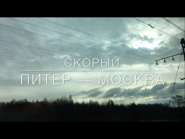 VLOG: Скорый Питер - Москва | Jane Leto