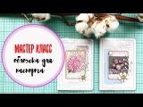 Скрапбукинг мастер-класс: обложка для паспорта за 8 минут / Scrapbooking / DIY