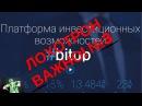 КАК СБЕРЕЧЬ 4500р не попасться на ЛОХОТРОН №3 BITUP Ганжин Алексей Как заработать в и...