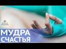 Как стать счастливым и обрести гармонию простейшая мудра привлечения счастья от Наталии Правдиной