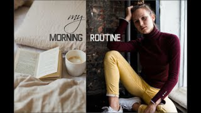 МОЁ УТРО || My Fall Morning Routine ||( breakfast , makeup , outfit )