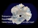 Ученые в ужасе!Новая огромная таинственная дыра в Антарктиде!