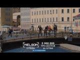 2 000 000 просмотров у клипа Nelson-Следы