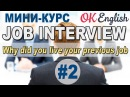 JOB INTERVIEW Урок 2/12 - Why did you leave your previous job? Мини-курс | OK English