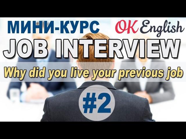 JOB INTERVIEW Урок 2/12 - Why did you leave your previous job? Мини-курс   OK English