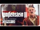 ИГРА ПРОДОЛЖАЕТ РВАТЬ ШАБЛОНЫ! ● Wolfenstein II The New Colossus 13 PC/Uber Settings