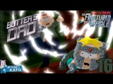 South Park The Fractured But Whole - Отец Баттерса решил всех наказать! #16