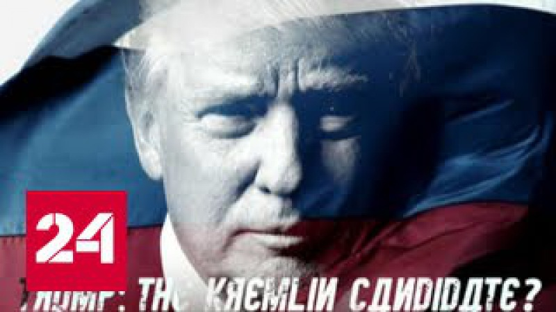 Трамп - кремлевский кандидат: ВВС пытается скомпрометировать нового президента США. 18.01.2017.