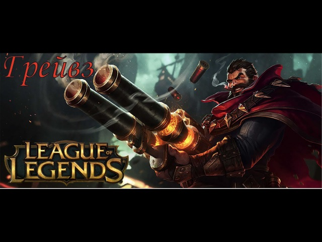Грейвз Беззаконник Билджвотер League of Legends