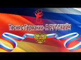 Я РУССКИЙ Автор и исполнитель песни Владимир Тиссен !
