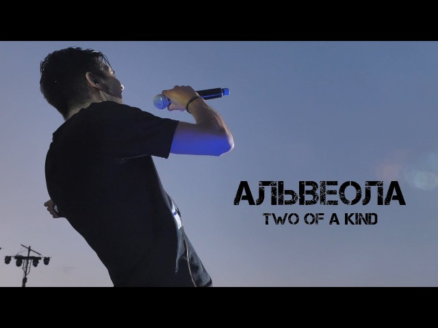 Альвеола - Two of a kind (official video)
