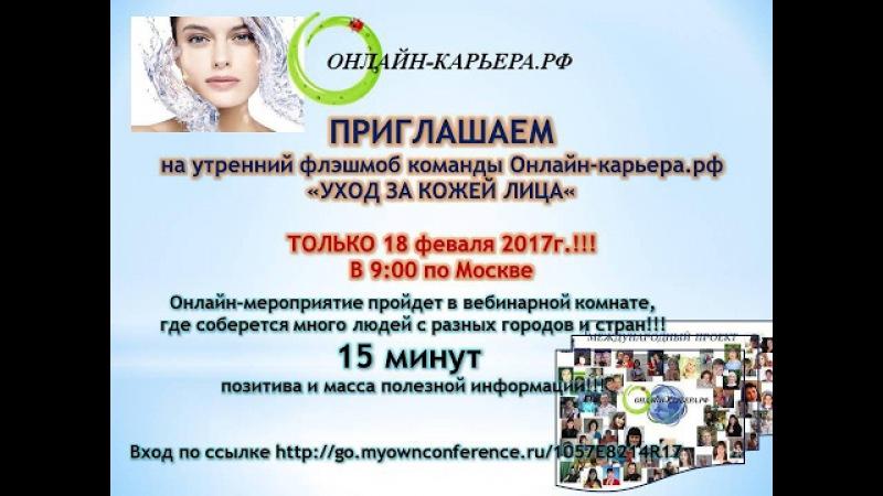 Субботний флэшмоб команды Онлайн-карьера.рф. NovAge 18.02.2017.