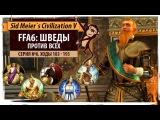 Швеция против всех в FFA6! Серия №8: Кто победил? (ходы 183-193). Civilization V