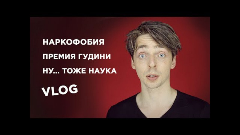 Vlog: Наркофобия, Премия Гудини, Ну... тоже наука