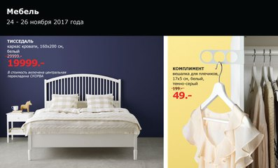 Ikea Matras Junior : ИКЕА за неделю u2022 Белгород ВКонтакте