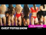 Quest Pistols Show, Меджикул - Ух ты какой !
