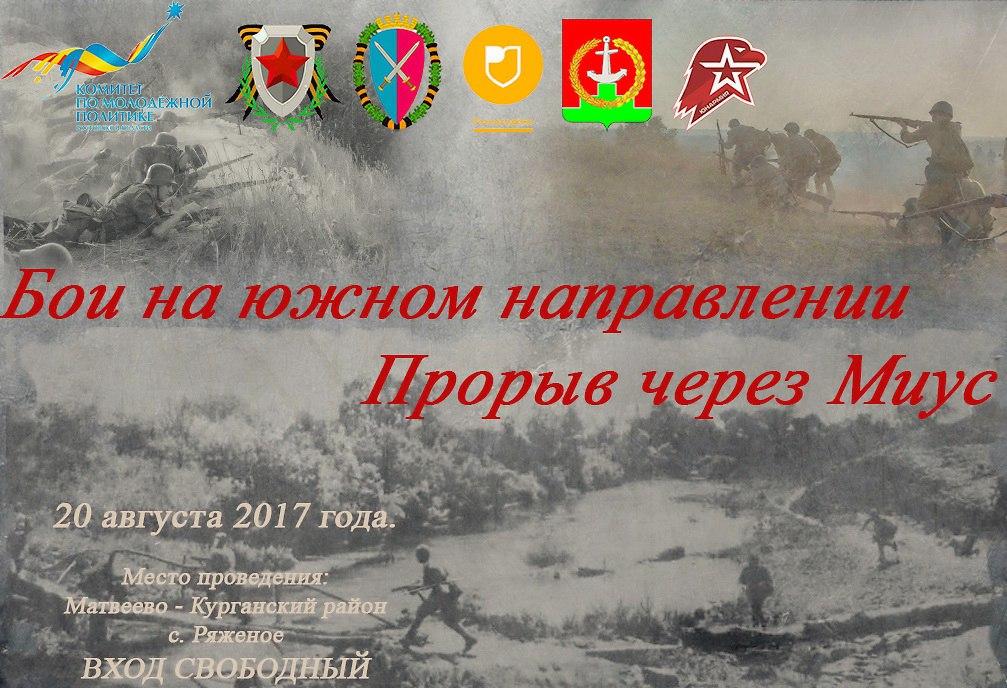 Под Таганрогом состоится военно-историческая реконструкция «Бои на южном направлении - Прорыв через Миус»