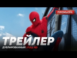DUB | Трейлер №2: «Человек-Паук׃ возвращение домой / Spider-Man׃ Homecoming» 2017