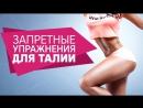 Запретные упражнения для талии Workout Будь в форме
