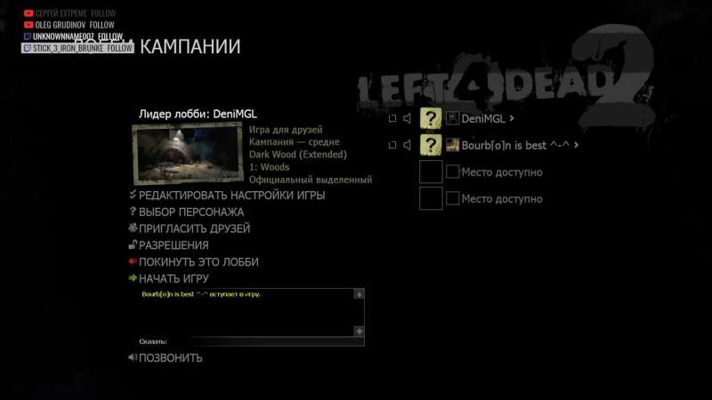 Left 4 Dead 2 - Время кастомок 3
